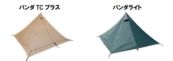 テンマクデザインのパンダTCプラスとパンダライト