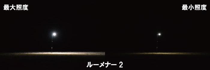 LUMENA(ルーメナー)ランタン2