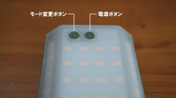 クレイモアランタン3FACE miniの使い方