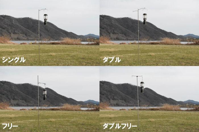 UJack(ユージャック)ハンマーランタンスタンドシングル・ダブル・フリー・ダブルフリーの比較