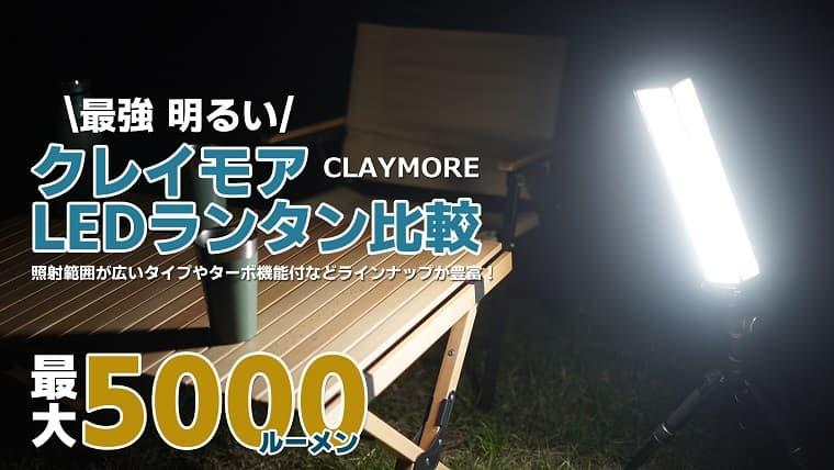 最強に明るい!クレイモアのランタン全種を実機でレビュー!
