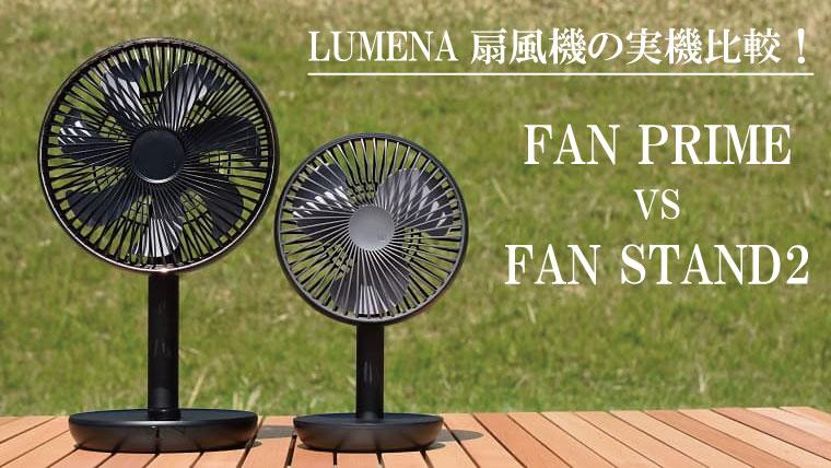 ルーメナー扇風機の比較レビュー!ファンプライムとファンスタンド2