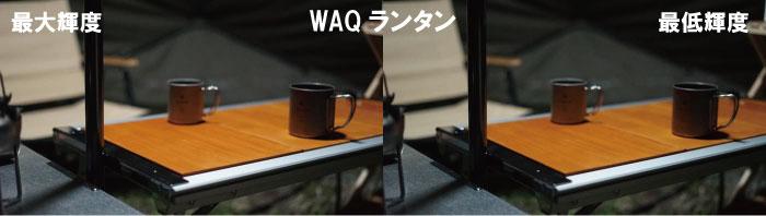 WAQのLEDランタンとルーメナー7の比較