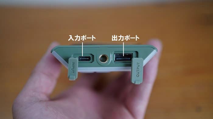 クレイモアランタン3FACE miniの充電