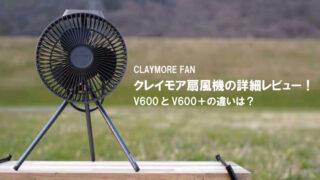 クレイモア扇風機のレビュー!新型「v600+」のアップグレードされた点は?