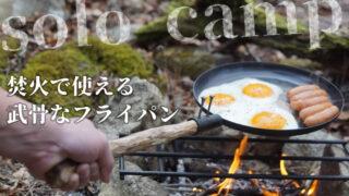 武骨なキャンプに鉄製の焚火フライパン!おすすめ10選