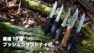 おすすめのブッシュクラフトナイフ
