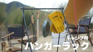 おすすめのハンガーラック!キャンプにおすすめ5選!木製・アルミ・アイアン