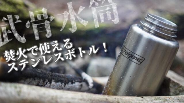 焚火で武骨に使える水筒!ステンレスボトルを直火で使う方法