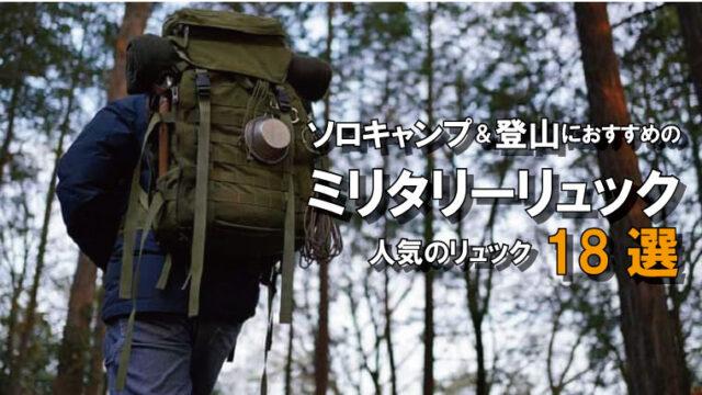 ミリタリーリュックのおすすめ18選!登山やソロキャンプに使えるバックパックキャンプを厳選!