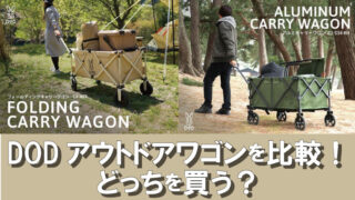 【DODアウトドアワゴン】フォールディングキャリーワゴンとアルミキャリーワゴンの違いを比較!