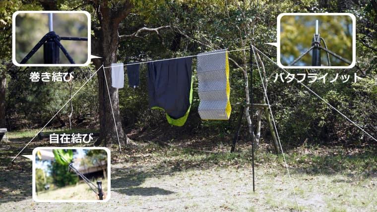 キャンプ 洗濯物干し ロープワーク