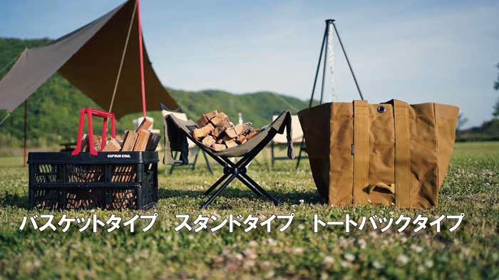 ログキャリー(薪バッグ)の種類