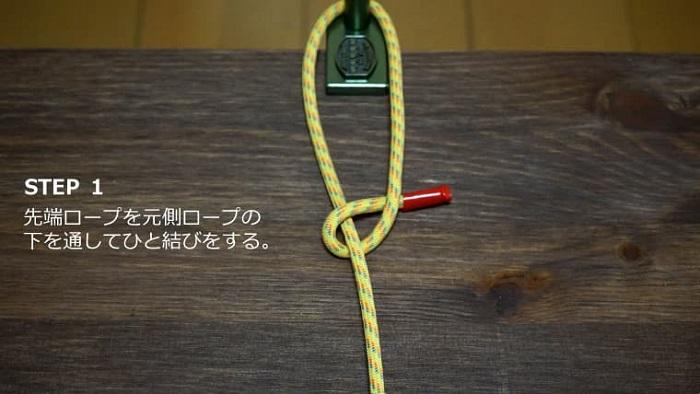 ふた結び 結び方 図解