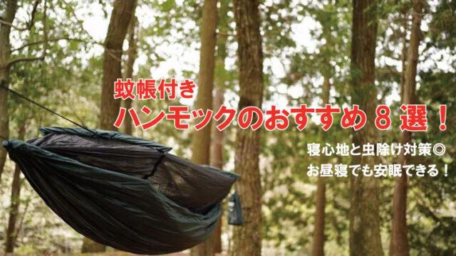 【2021】蚊帳付きハンモックのおすすめ8選!