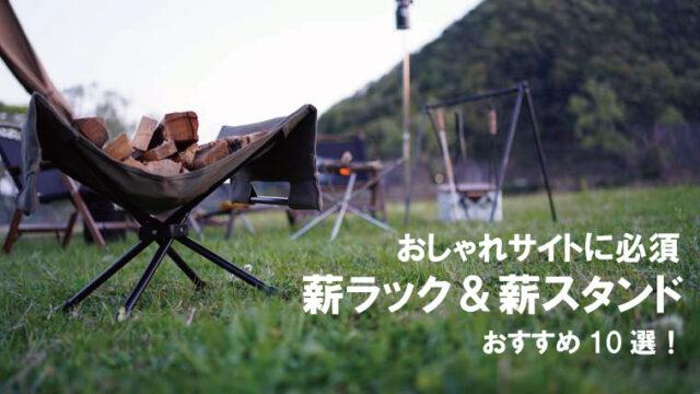 【2021】おしゃれなキャンプ用薪ラック(スタンド)のおすすめ10選!
