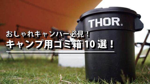 おしゃれなキャンプ用ゴミ箱のおすすめ10選!便利な蓋つきも紹介!