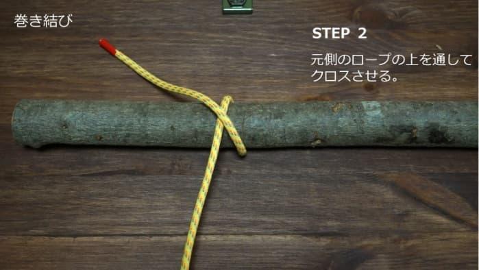 巻き結び 結び方 図解