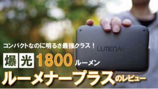 【爆光1800ルーメン】ルーメナープラスの使い方レビュー!