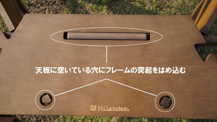ハイランダーの木製囲炉裏テーブルの組み立て方