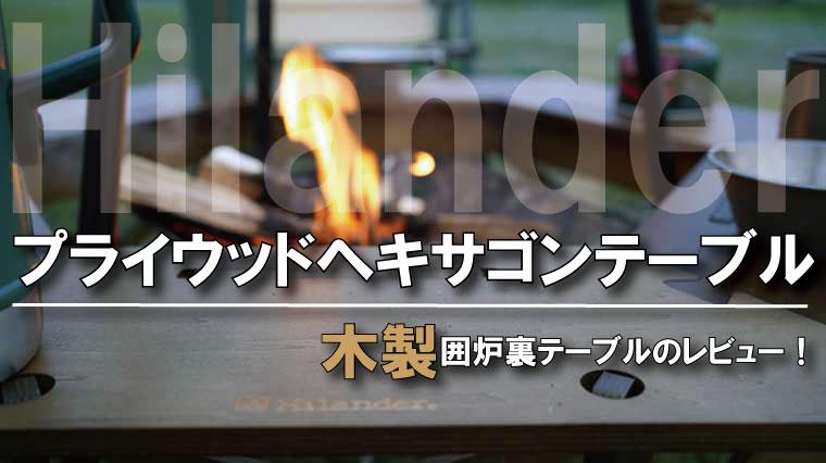 ハイランダーの木製囲炉裏テーブル(プライウッドヘキサゴンテーブル)のレビュー