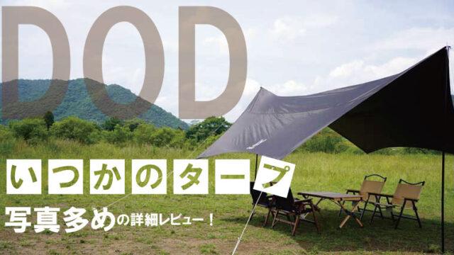 【レビュー】DODいつかのタープのアレンジ張りや小川張りの張り方も!