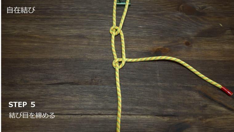 自在結び結び方 5