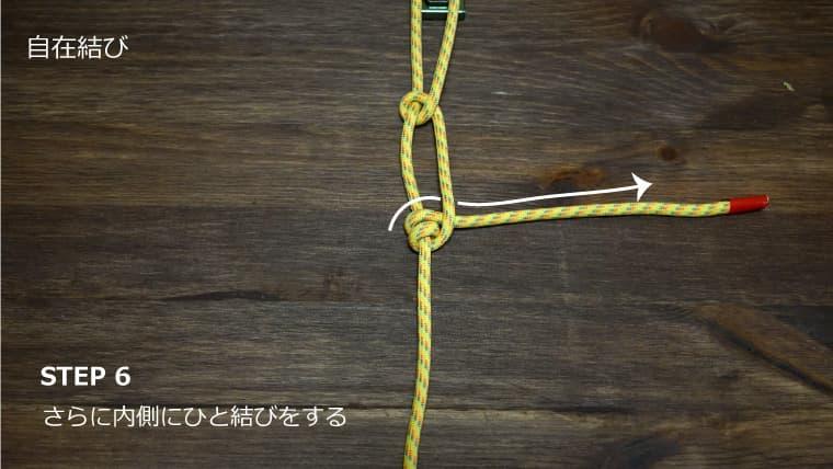 自在結び結び方 6
