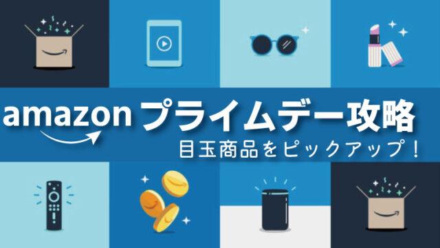 【2021】amazonプライムデー攻略情報とおすすめのキャンプで使える目玉商品をピックアップ!