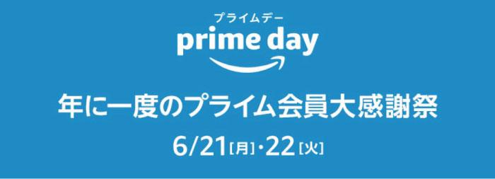 プライム会員限定セール「Amazonプライムデー」とは