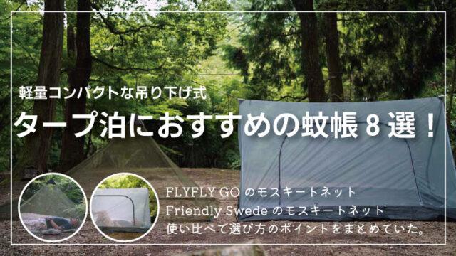 タープ泊におすすめのモスキートネット8選!FLYFLYGOのモスキートネットを使用して気づいた蚊帳の選び方のポイントをまとめてみた。