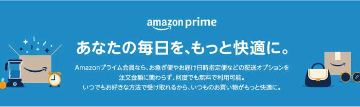 amazonプライム会員で受けることができる特典