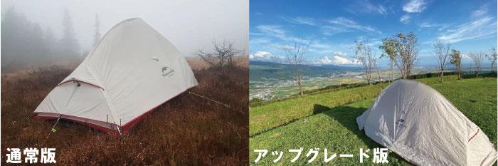 Naturehike(ネイチャーハイク)のテントCloud Up2アップグレード版の違い