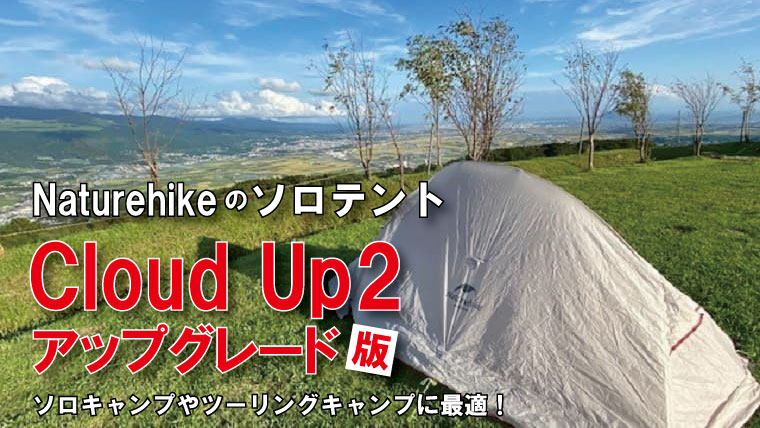 Naturehike(ネイチャーハイク)のテントCloud Up2アップグレード版のレビュー!