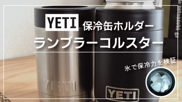 YETI(イエティ)の保冷缶ホルダー「ランブラーコルスター」の保冷力を検証してみた!