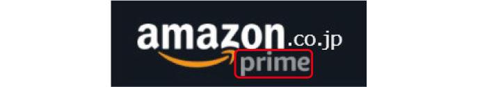 amazonプライム会員をPCやスマホで確認する方法