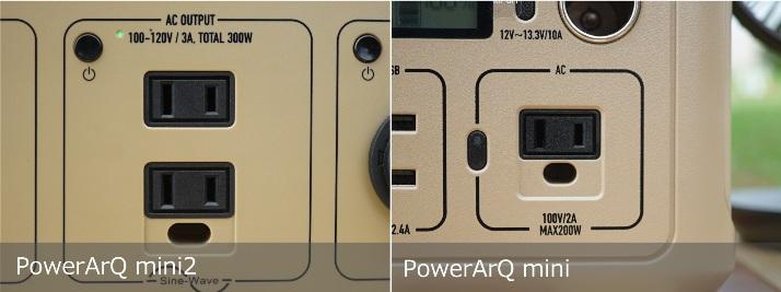 PowerArQ mini2 比較 AC電源部分