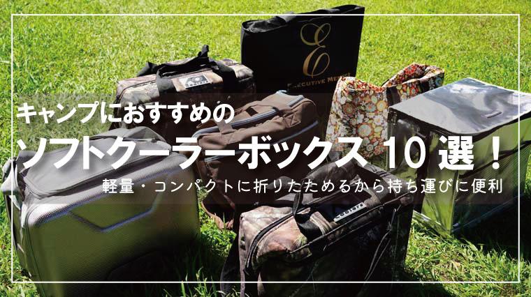 【2021】キャンプにおすすめのソフトクーラーボックス10選!