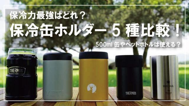2021年人気の缶クーラー(保冷缶ホルダー)350mlを徹底比較!【おすすめ5種】
