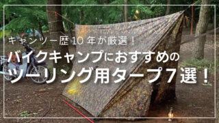 バイクキャンプにおすすめのツーリング用タープ7選【2021】キャンツー歴10年が選び方を解説!