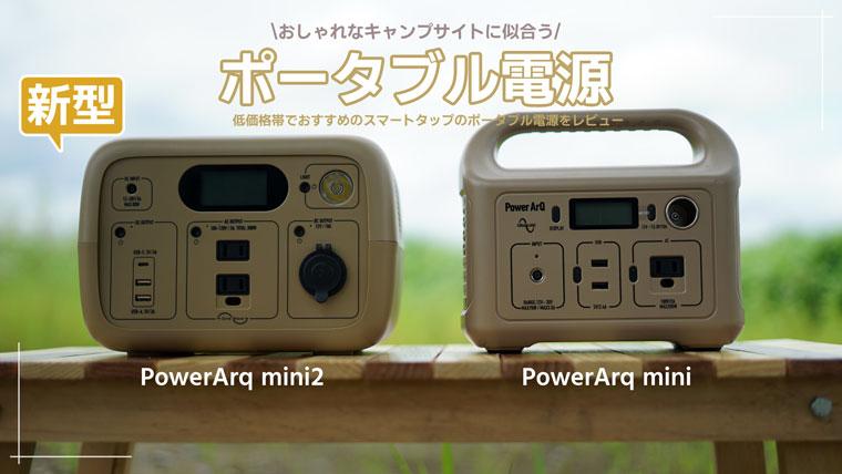 ポータブルPOWER ARQ mini2レビュー