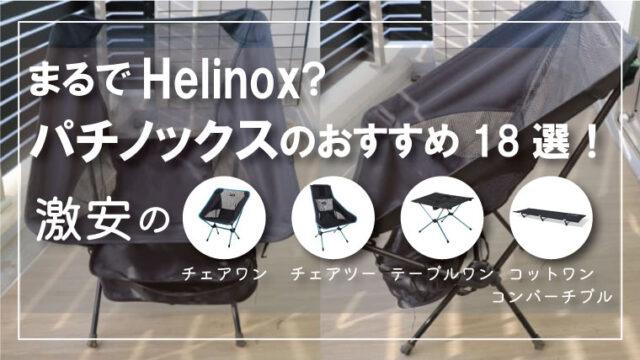 パチノックスのおすすめ15選!amazonで激安中華製コンパクトチェアは実際に使える?