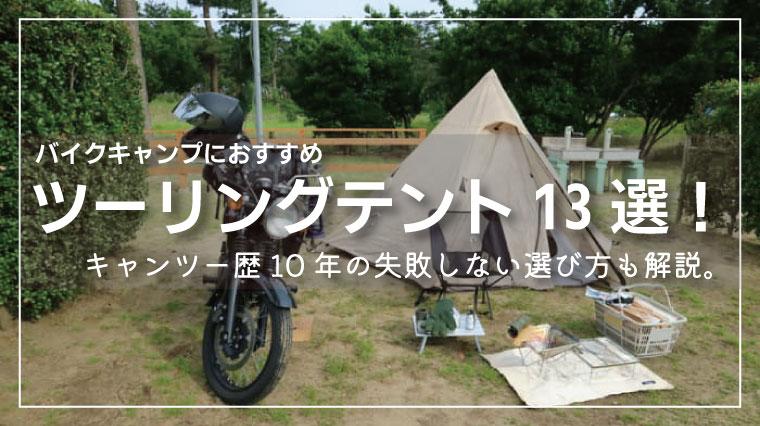 【2021】ツーリングテントのおすすめ13選!キャンツー歴10年の失敗しない一人用テントの選び方。