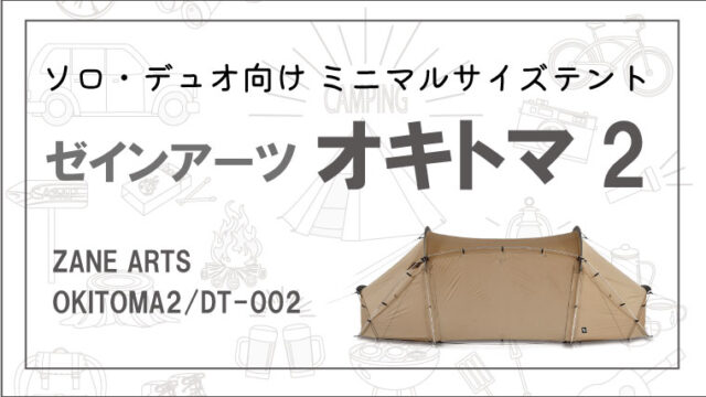 ZANEARTS OKITOMA-2 DT-002