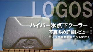 ロゴス「ハイパー氷点下クーラーL」のレビュー!サイズや種類の選び方も解説!