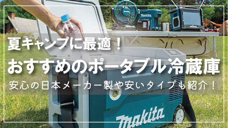 【2021】日本メーカー製ポータブル冷蔵庫のおすすめ12選!夏キャンプや車中泊に最適!
