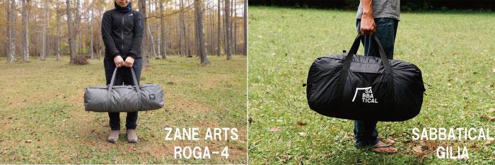 ロガ4とギリアの比較