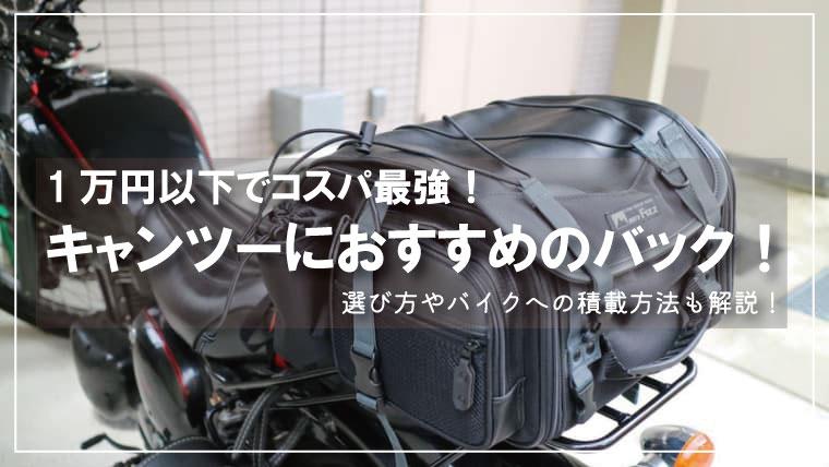【安い・コスパ最強】キャンプツーにおすすめのバック8選!積載方法も解説!