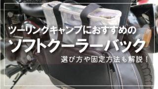 ツーリングキャンプにおすすめのクーラーボックス(バッグ)9選!バイクへの固定方法も解説!