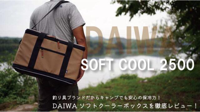 DAIWAの SOFT COOL(ソフトクール)2500の詳細レビュー!
